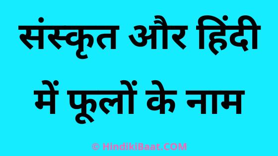 25 Flowers Name In Sanskrit With Hindi Meaning Hindi Ki Baat