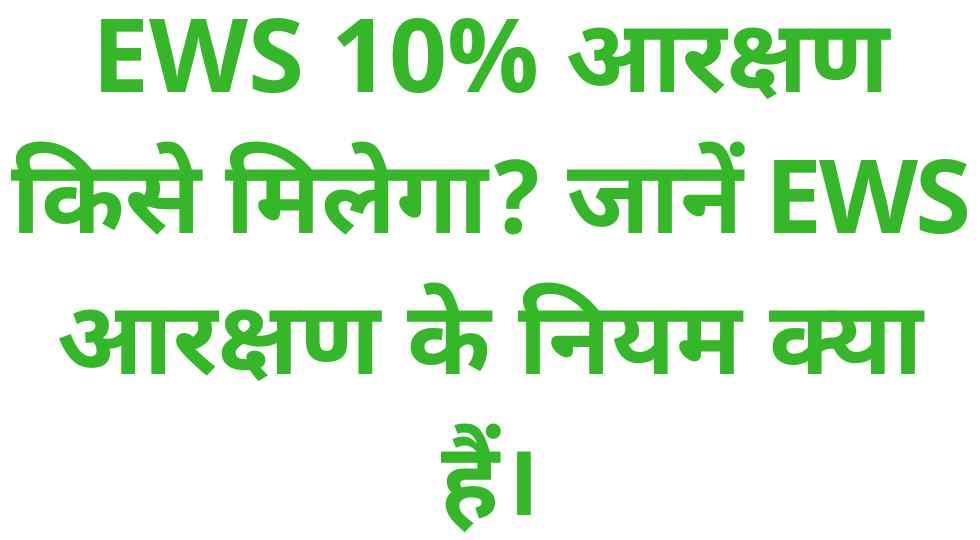 EWS 10% आरक्षण किसे मिलेगा ? EWS आरक्षण के नियम क्या हैं