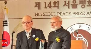 मोदी को मिला सियोल शांति पुरस्कार