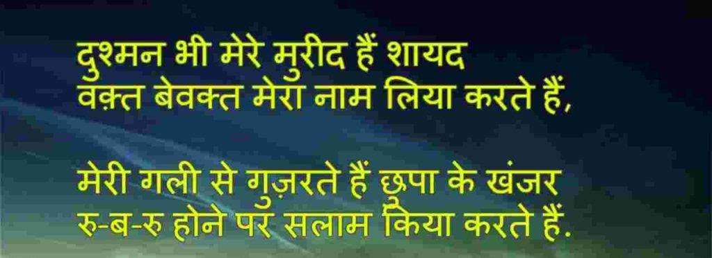 hurt Hindi WhatsApp status