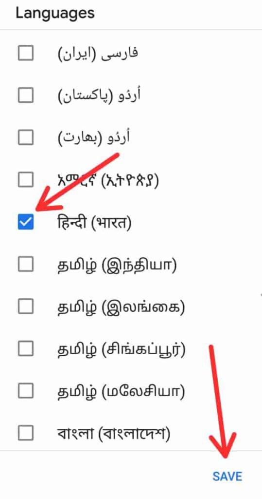 हिंदी में बोलकर लिखने के लिए हिंदी भाषा को सेलेक्ट करें और सेव बटन पर क्लिक करें
