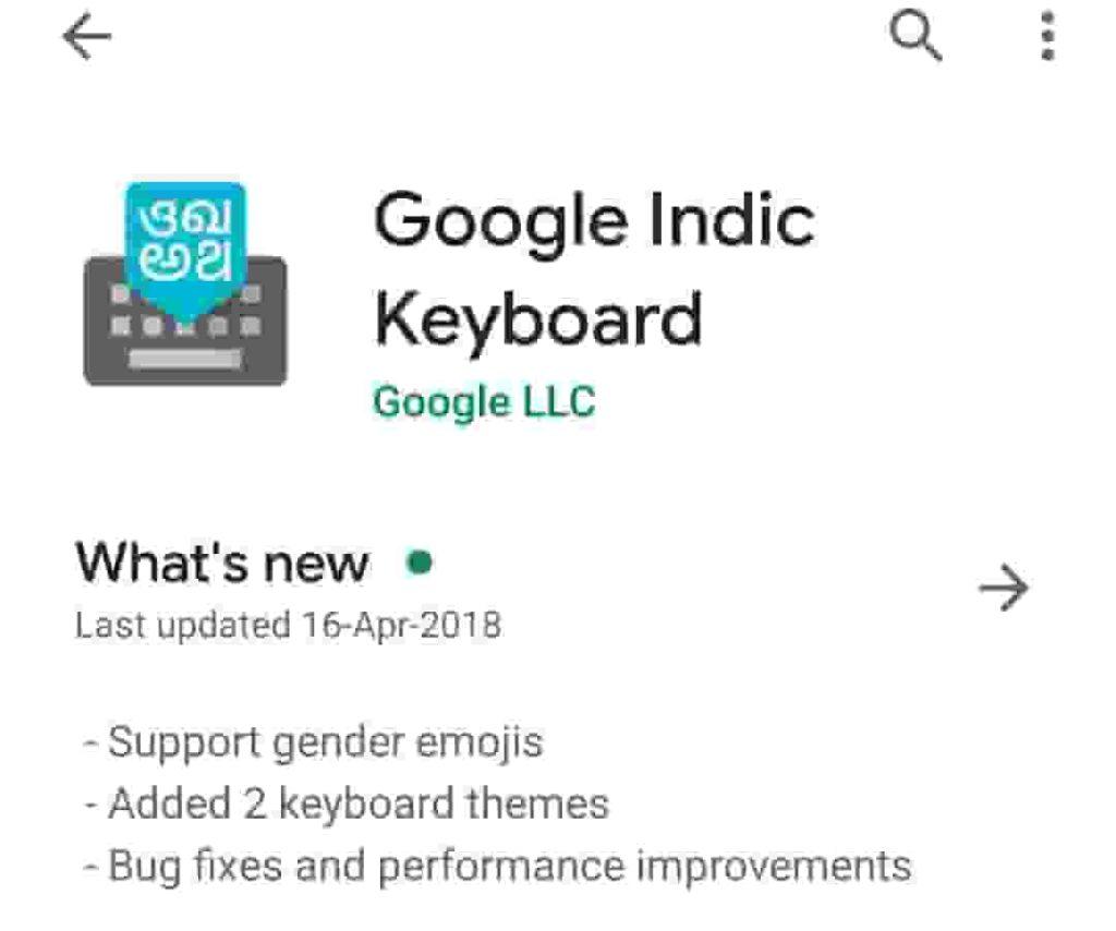 गूगल हिंदी कीबोर्ड