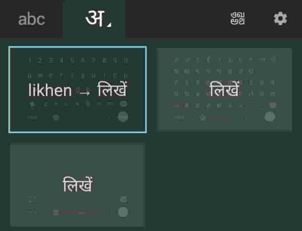 हिंदी कीबोर्ड में बोल कर लिखें