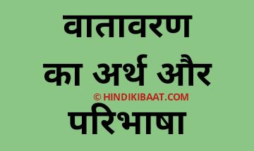 वातावरण का अर्थ, वातावरण की परिभाषा, Vatavaran ka arth, Vatavaran ki paribhasha, वातावरण की परिभाषा मनोविज्ञान, वातावरण का अर्थ मनोविज्ञान, वातावरण इन हिंदी,