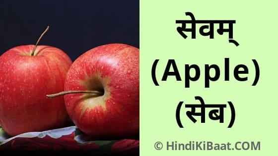 Apple in Sanskrit. संस्कृत में सेब का नाम