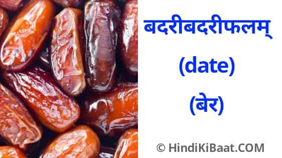 Date in Sanskrit. बेर का संस्कृत में नाम