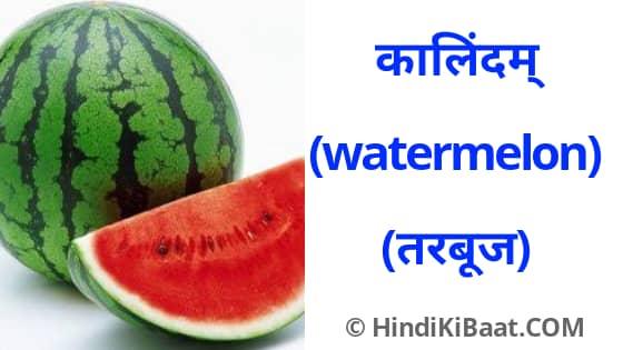 Watermelon in Sanskrit. तरबूज का संस्कृत में नाम